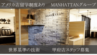 MANHATTAN甲府店