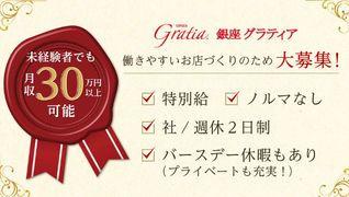 銀座グラティア 岡山問屋町店
