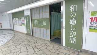 和りらくぜーしょん 手温 JR名古屋駅地下店