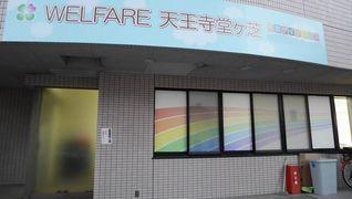 Welfare天王寺堂ヶ芝