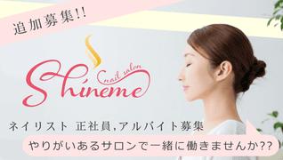 Shineme 栄店