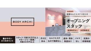 定額制セルフエステスタジオ「BODY ARCHI(ボディアーキ)」 銀座店