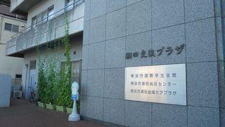 横浜市潮田地域ケアプラザ