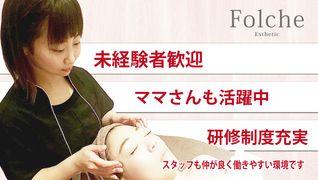 Folche ゆめタウン行橋店