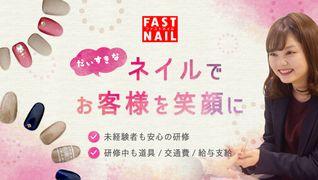 FASTNAIL(ファストネイル)【京都エリア】