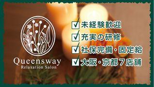 Queensway(クイーンズウェイ) 京都エリア【株式会社RAJA】
