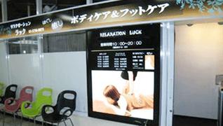 リラクゼーションラック 羽田空港店