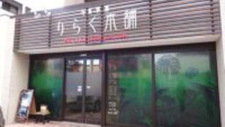りらく本舗 吉塚店