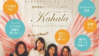 アイラッシュリゾートカハラ【kahala】品川店