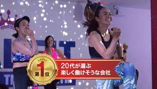 ファンクショナルトレーニングジム【REAL FIT】/新卒者募集ページ