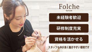 Folche イオンモール倉敷店