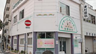 中野みかデイサービスセンター