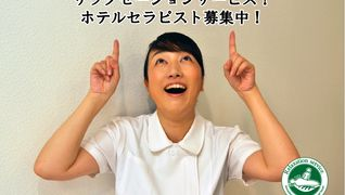 ☆安心保証日当10,000円!都内ホテルセラピスト☆【リラクゼーションサービス】
