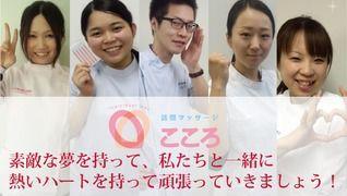 こころ仙台鍼灸治療院