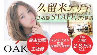 OAK hair 久留米2号店