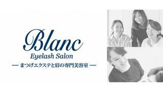Eyelash Salon Blanc -ブラン- イオンモール浦和美園店