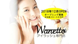 【アイラッシュ専門店】 ワネット奈良五位堂店