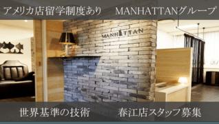 MANHATTAN春江店