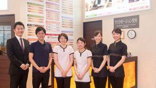鷹山の湯 米沢店