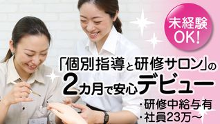 NO NAIL ◇銀座店