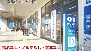 QBハウス ゆめタウン徳島店