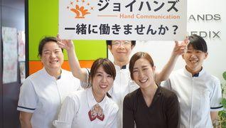 株式会社ジョイハンズ 〜【愛知エリア】〜