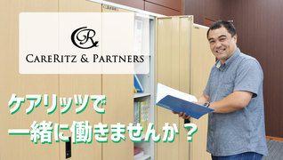ケアリッツ狛江【サービスリーダー】