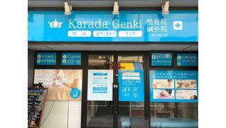 Karada Genki整骨院・鍼灸院