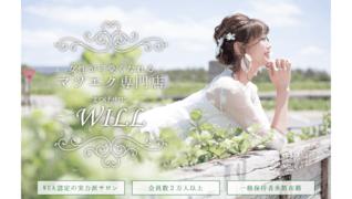まつげサロンWILL 仙台パルコ店