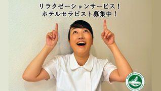 リラクゼーションサービス(都内ホテルセラピスト)