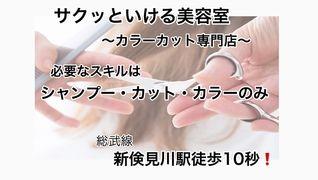 サクッといける美容室 ~カラーカット専門店~