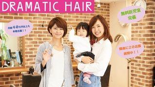 ドラマチックヘア 東川口店