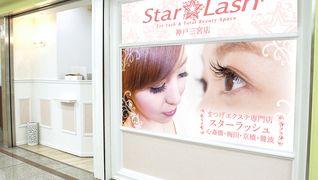 StarLash(スターラッシュ)神戸三宮店