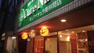 Cure Natura 平塚店