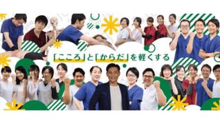 整骨院greenroom亘理(仮)