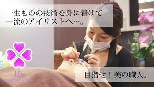 【まつげエクステサロン アイズ】武蔵浦和店