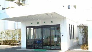 医療法人 社団福祉会 高須病院