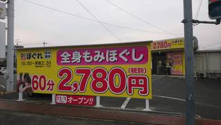 リラクゼーション Dr ほぐれ 中庄店
