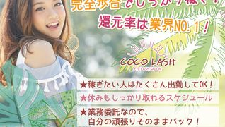 cocolash(ココラッシュ)学芸大学店