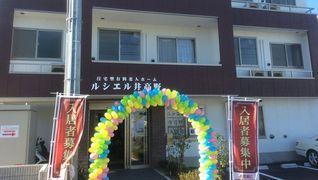 ルシエル井高野