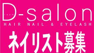D-salon 新宿店