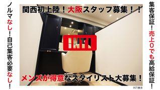 INTI 大阪(インティ大阪)