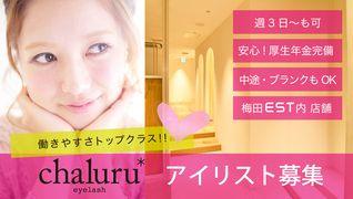 chaluru* 梅田店 【シャルル】/Hair Salon knack【ナック】併設
