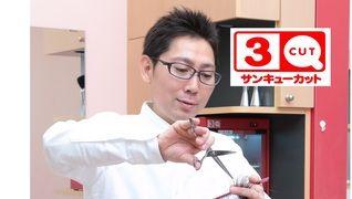 株式会社クリーニングサービスネット (サンキューカット 入間野田モール店)のイメージ