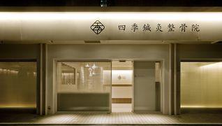 四季鍼灸整骨院 / リラクゼーションスペースSIKI
