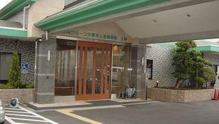湘南グリーン介護老人保健施設上郷