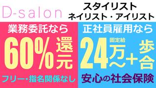 D-salon