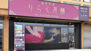りらく本舗(リラクホンポ)粕屋店