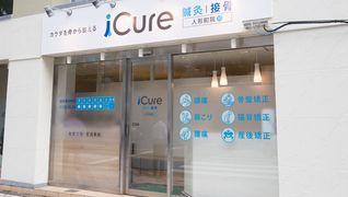 iCure鍼灸接骨院 肥後橋南