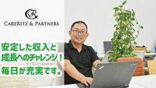 ケアリッツ川崎【管理責任者補佐】